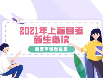 上海自考网新手指南