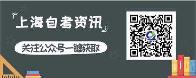 关注上海学历微信公众号
