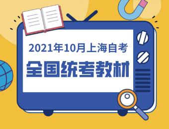 2021年10月上海自考教材大纲