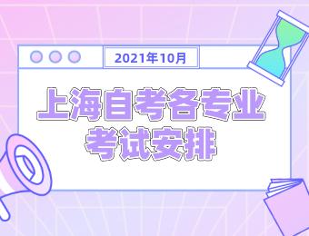 2021年10月上海自考专业课程安排