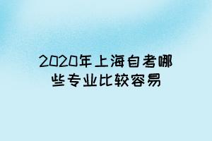 2020年上海自考哪些专业比较容易