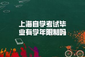 上海自学考试毕业有学年限制吗