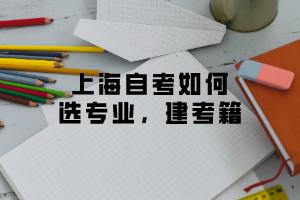 上海自考如何 选专业,建考籍